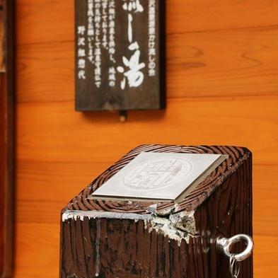 【野沢温泉外湯巡り】集印帳プレゼント&湯めぐりセット貸出し!外湯めぐりを楽しむプラン【温泉】