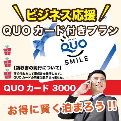 【QUOカード3000円プラン】ビジネスマン応援! ★朝食無料・大浴場・コーヒーサービス★