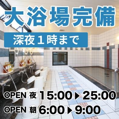 【ネット割引プラン】楽天トラベルの基本プランです♪ ★朝食無料・大浴場・コーヒーサービス★