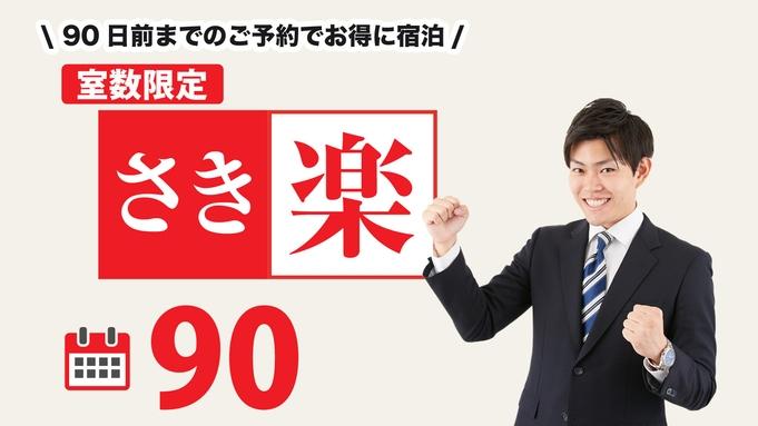 【さき楽90プラン】90日前までのご予約で割引! ★朝食無料・大浴場・コーヒーサービス★