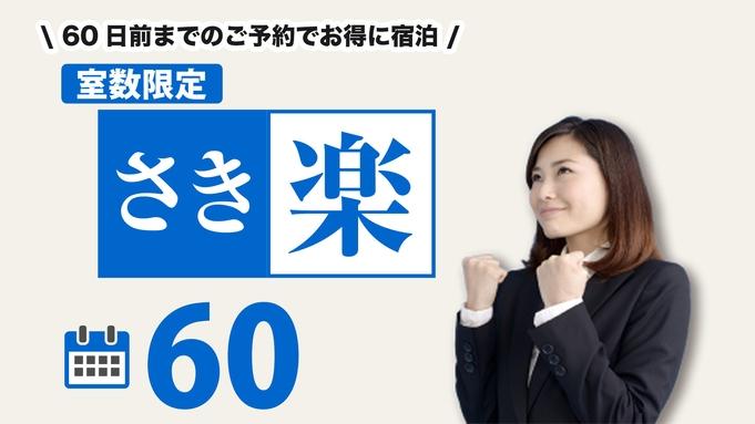 【さき楽60プラン】60日前までのご予約で割引! ★朝食無料・大浴場・コーヒーサービス★