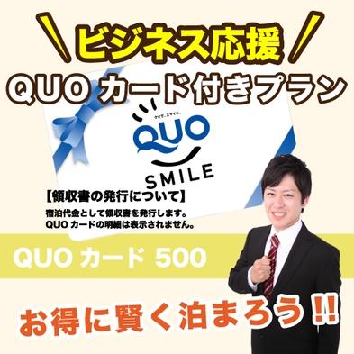 【QUOカード500円プラン】ビジネスマン応援! ★朝食無料・大浴場・コーヒーサービス★