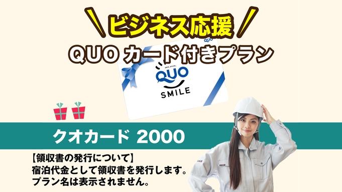 【QUOカード2000円プラン】ビジネスマン応援! ★朝食無料・大浴場・コーヒーサービス★