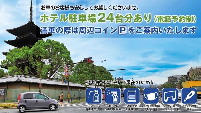 京都府民限定割引!「きょうと魅力再発見旅プロジェクト」チェックイン時に約50%OFF+クーポン進呈!