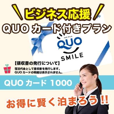 【QUOカード1000円プラン】ビジネスマン応援! ★朝食無料・大浴場・コーヒーサービス★