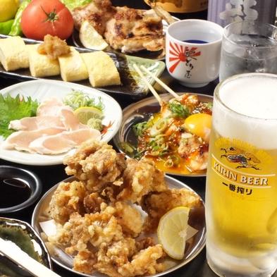 【食べて!飲んで!大満足プラン】☆人気居酒屋で鶏料理を堪能☆約60種類の飲み放題つき!