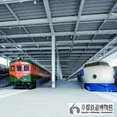 【京都鉄道博物館チケット付きプラン】お部屋は近鉄電車と東寺五重塔の見えるお部屋確約!
