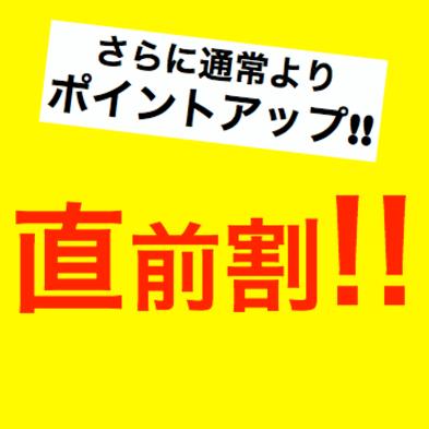 【残室限りの特別プラン】楽天ポイント10倍たまる! ★朝食無料・大浴場・コーヒーサービス★