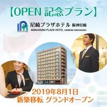 尼崎プラザホテルが新築移転!8月1日よりオープン予定!