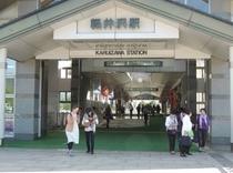 観光 軽井沢駅