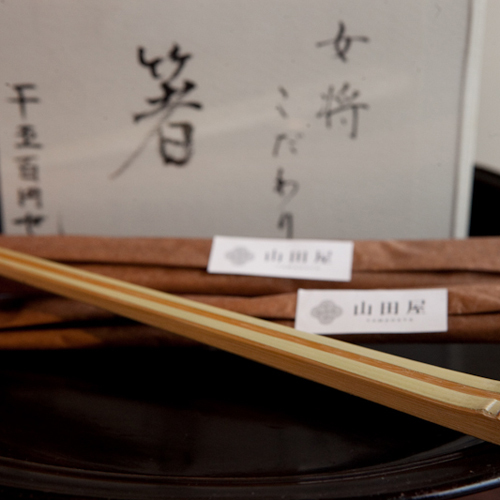 山田屋オリジナルグッズ 1、竹職人さんによるオリジナル竹箸