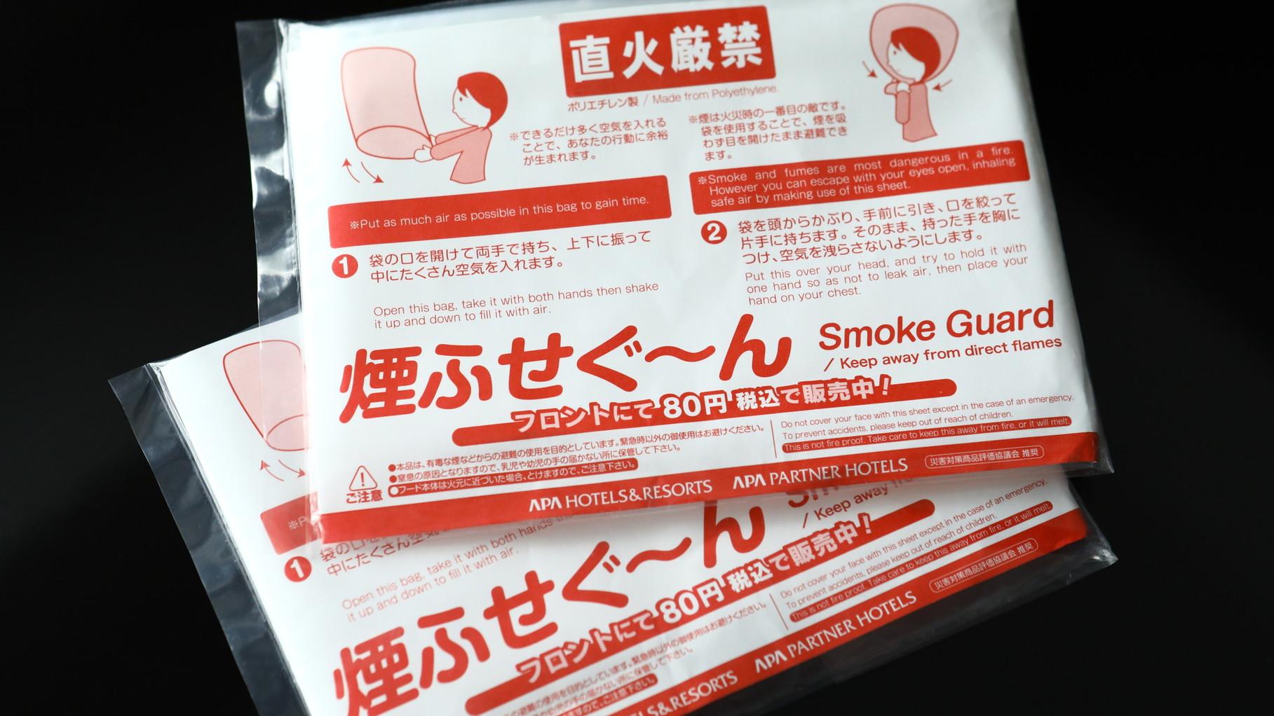 ■煙ふせぐ〜ん