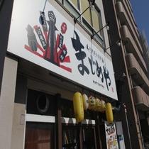 ■【飲食店】まじめ屋