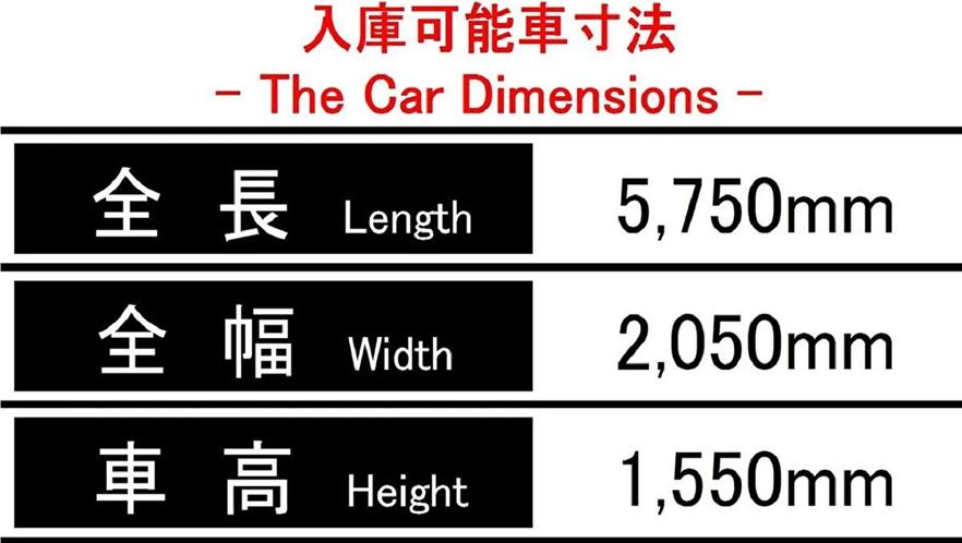 立体駐車場寸法
