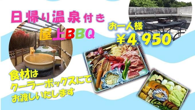1部11:30〜14:30【手ぶらで屋上BBQ】3グループ限定!温泉付きBBQ(食材+入浴+機材付)