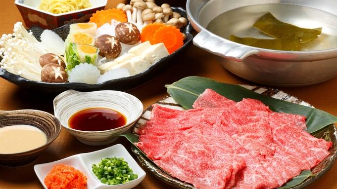 【期間限定】黒毛和牛しゃぶしゃぶプランが平日30%OFF!週末は20%OFF!(1泊2食付)