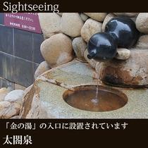 ▲[太閤泉]「金の湯」の入口に設置されています