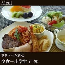 ●夕食-小学生(一例)