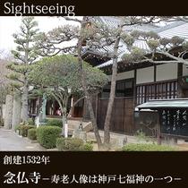 ▲[念仏寺]創建1532年-寿老人像は神戸七福神巡りの一つ-
