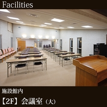 ◇【2F】会議室-大-有料/予約制(2)