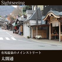 ▲[太閤通]有馬温泉のメインストリート