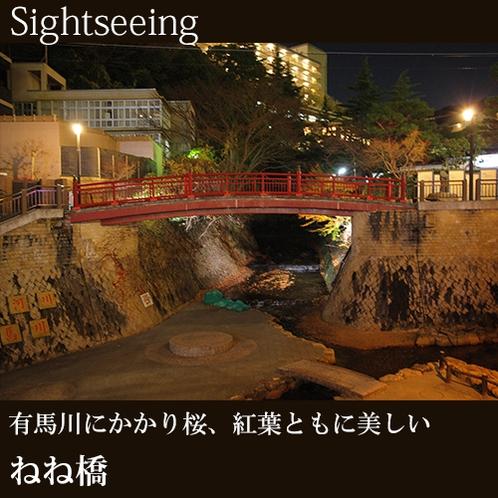 ▲[ねね橋]有馬川にかかり桜、紅葉ともに美しい)