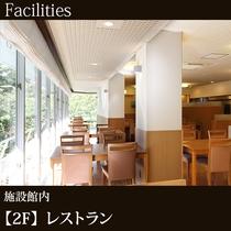 ◇【2F】レストラン[7:00-9:00/18:00-21:00](2)
