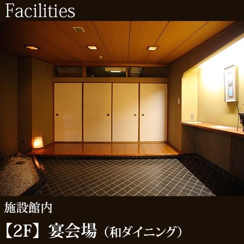 ◇【2F】宴会場(和ダイニング)[7:00-9:00/18:00-21:00](4)