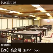 ◇【2F】宴会場(和ダイニング)[7:00-9:00/18:00-21:00](2)
