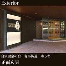 ■施設正面玄関-有馬温泉駅から徒歩9分-(1)