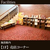 ◇【1F】売店コーナー[9:00-21:00](1)