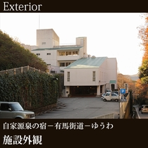■施設外観-有馬温泉駅から徒歩9分-(2)