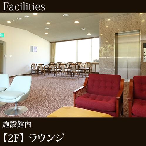 ◇【2F】ラウンジ