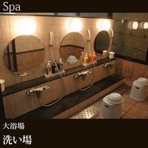 ▼大浴場-洗い場-(2)