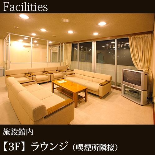 ◇【3F】ラウンジ-喫煙所あり-