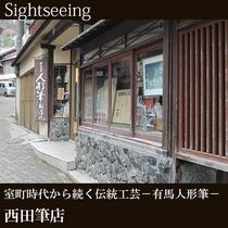 ▲[西田筆店]室町時代から続く伝統工芸-有馬人形筆-