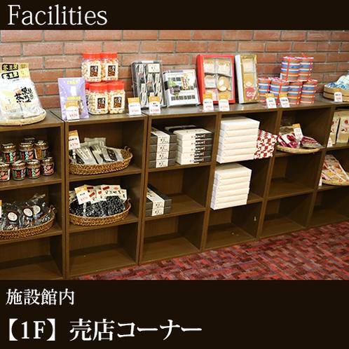 ◇【1F】売店コーナー[9:00-21:00](2)