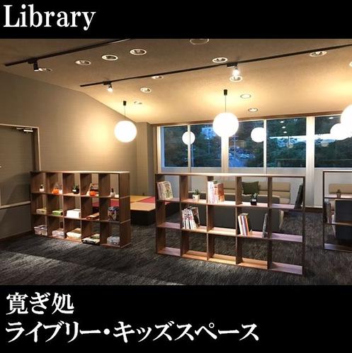 4階ライブラリースペース