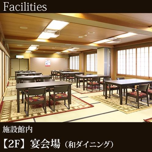 ◇【2F】宴会場(和ダイニング)[7:00-9:00/18:00-21:00](1)
