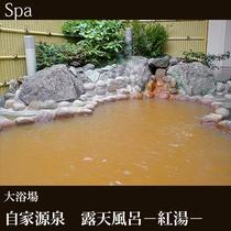 ▼自家源泉の露天風呂-紅湯-(1)