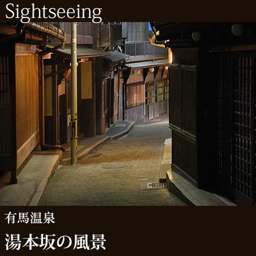 ▲[有馬温泉]湯本坂の風景(3)
