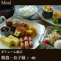 ●朝食-お子様(一例)