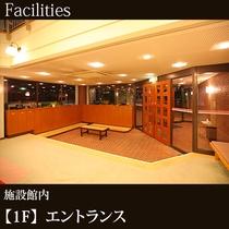 ◇【1F】エントランス