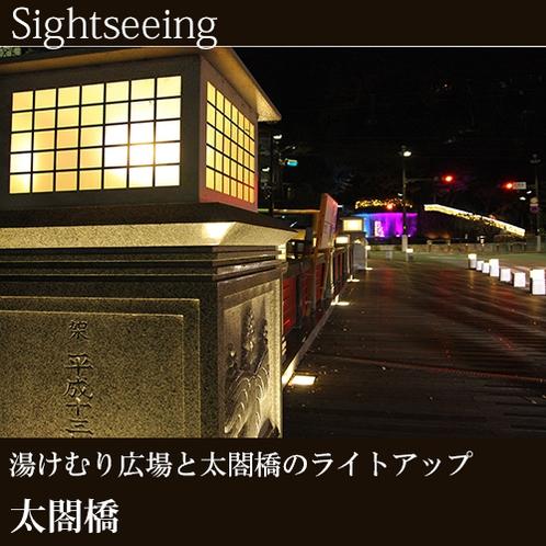 ▲[太閤橋]湯けむり広場と太閤橋のライトアップ