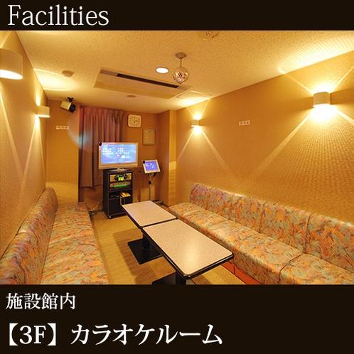 ◇【3F】カラオケルーム-2室あり 1000円/1名1時間-(1)