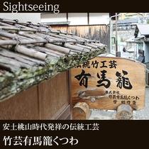 ▲[竹芸有馬籠くつわ]安土桃山時代発祥の伝統工芸