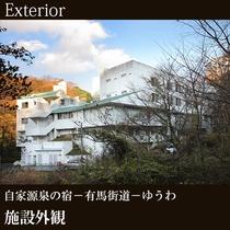 ■施設外観-有馬温泉駅から徒歩9分-(3)