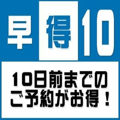 【秋冬旅セール】【早期10】10日前ご予約対象≪無料!朝食&ワンドリンク☆生ビールあり!≫