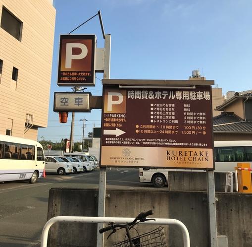 【提携駐車場】茶色の看板が目印!