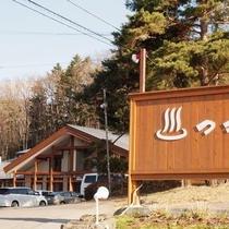 嬬恋高原温泉つつじの湯。当館から車で20分ほどの日帰り温泉施設です。